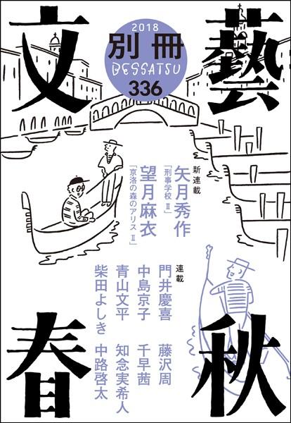 別冊文藝春秋 電子版 20号