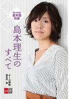 第159回直木賞作家 島本理生のすべて【文春e-Books】