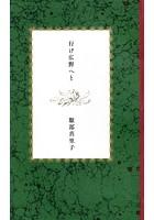 行け広野へと 【文春e-Books】