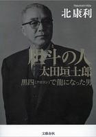 胆斗の人 太田垣士郎 黒四(クロヨン)で龍になった男