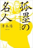 合気を極めた男・佐川幸義 孤塁の名人