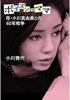 母・小川真由美との40年戦争