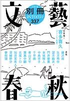 別冊文藝春秋 電子版 21号