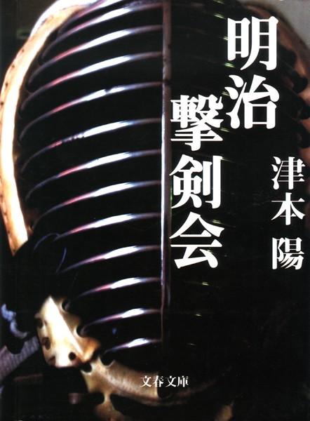 明治撃剣会