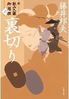 裏切り 新・秋山久蔵御用控 (三)
