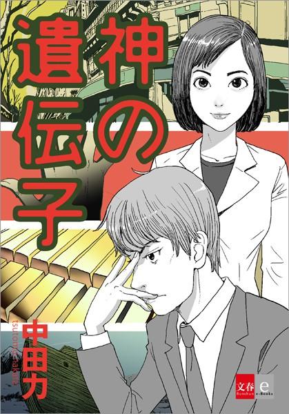 神の遺伝子【文春e-Books】