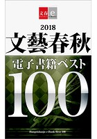 2018文藝春秋電子書籍ベスト100【文春e-Books】