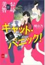 お局美智 IV キャット・パニック!【文春e-Books】