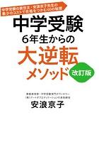 中学受験 6年生からの大逆転メソッド 改訂版 中学受験の救世主・安浪京子先生の最少のコストで合格をつかむ60の秘策