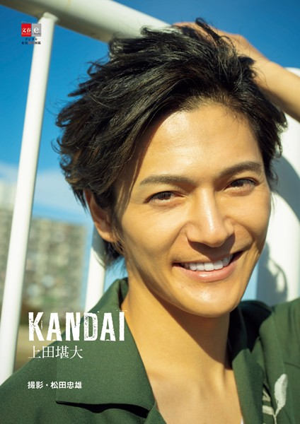 デジタル原色美男図鑑 上田堪大「KANDAI」【文春e-Books】