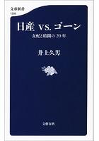 日産vs.ゴーン 支配と暗闘の20年