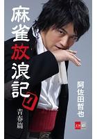 麻雀放浪記映画公開記念版