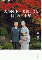 天皇陛下・美智子さま 祈りの三十年