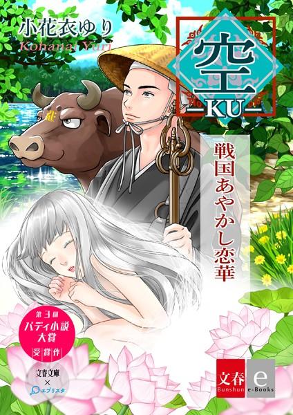 ―空― 戦国あやかし恋華【文春e-Books】