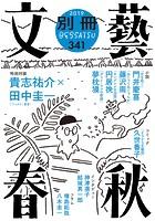 別冊文藝春秋 電子版 25号