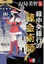 お局美智 V 緑中央銀行の錬金術師【文春e-Books】
