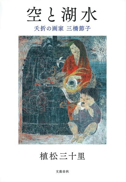 空と湖水 夭折の画家 三橋節子