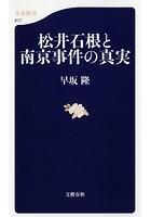 松井石根と南京事件の真実