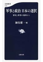 軍事と政治 日本の選択 歴史と世界の視座から