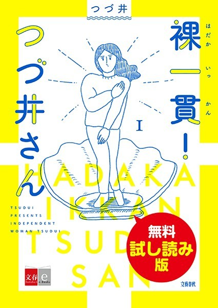 裸一貫! つづ井さん 無料試し読み版