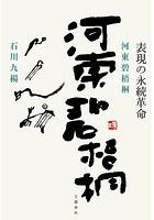 河東碧梧桐―表現の永続革命