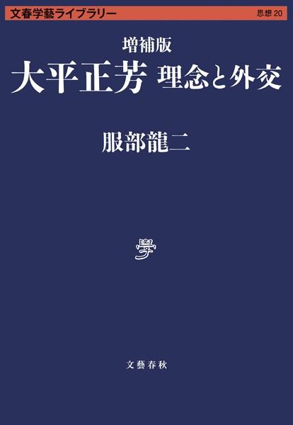 増補版 大平正芳 理念と外交