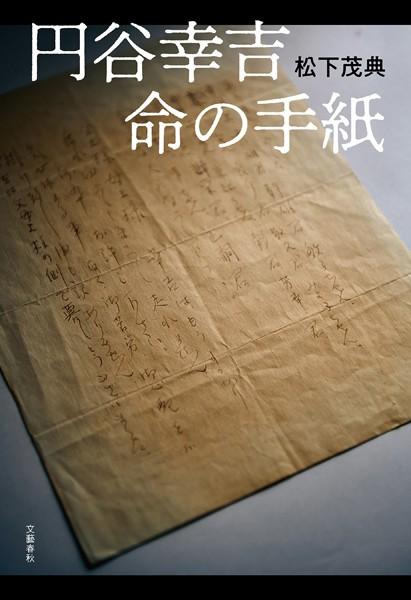 円谷幸吉 命の手紙