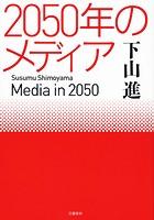 2050蟷エ縺ョ繝。繝�繧」繧「