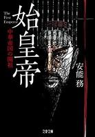 始皇帝 中華帝国の開祖