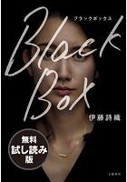 Black Box 無料試し読み版【文春e-Books】