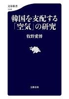 韓国を支配する「空気」の研究