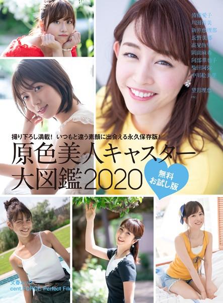 原色美人キャスター大図鑑 2020 無料お試し版【文春e-Books】