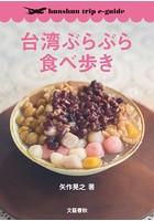 台湾ぶらぶら食べ歩き【bunshun trip e-guide】