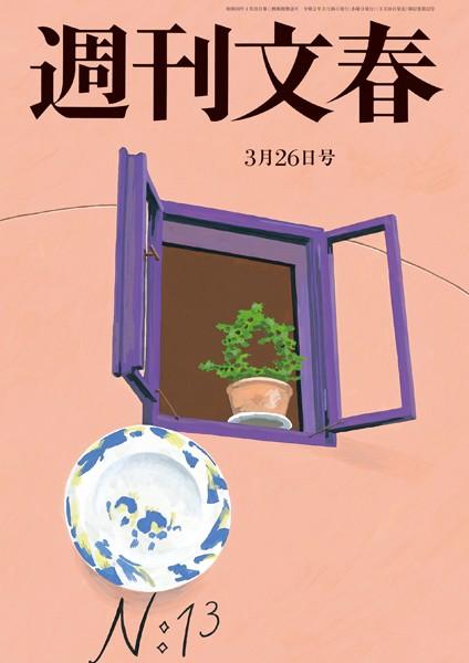 週刊文春 2020年3月26日号