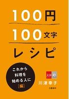 100円100文字レシピ(分冊版)