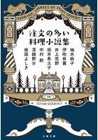 注文の多い料理小説集