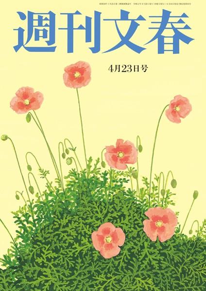 週刊文春 2020年4月23日号