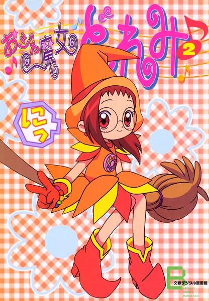 アニメコミックス おジャ魔女どれみ 2