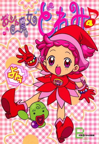 アニメコミックス おジャ魔女どれみ 4