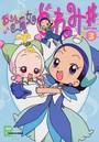 アニメコミックス おジャ魔女どれみ♯(しゃーぷっ) 3