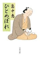 ひとめぼれ(文庫)