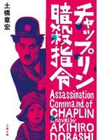チャップリン暗殺指令(文庫)