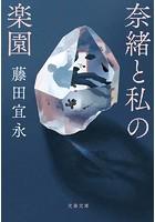 奈緒と私の楽園(文庫)