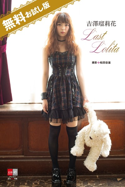 デジタル原色美女図鑑 吉澤瑠莉花 Last Lolita 無料試し読み版