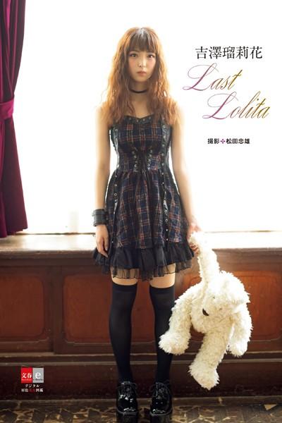 デジタル原色美女図鑑 吉澤瑠莉花 Last Lolita【DMM限定特典付き】