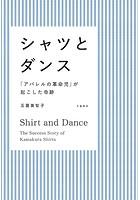 シャツとダンス 「アパレルの革命児」が起こした奇跡