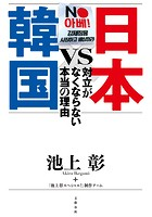 日本VS韓国 対立がなくならない本当の理由