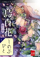 八咫烏シリーズ外伝 新カバー版【文春e-Books】