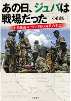 あの日、ジュバは戦場だった 自衛隊南スーダンPKO隊員の手記
