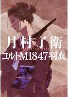コルトM1847羽衣